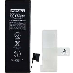 DIGIFORCE 交換用PSEバッテリー iPhone5用 1440mAh LPB-DIGI5