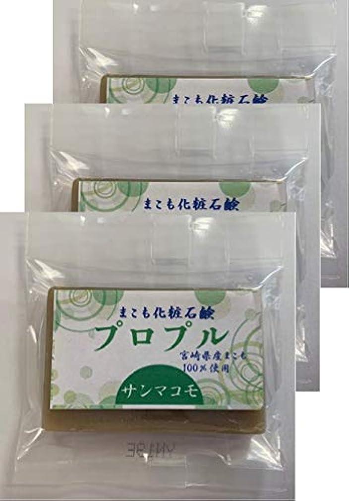 ブロー理由ホイールまこも化粧石鹸 プロプル 15g 3個セット