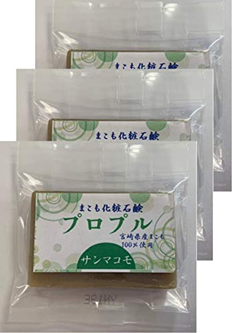 爆発する準拠線まこも化粧石鹸 プロプル 15g 3個セット