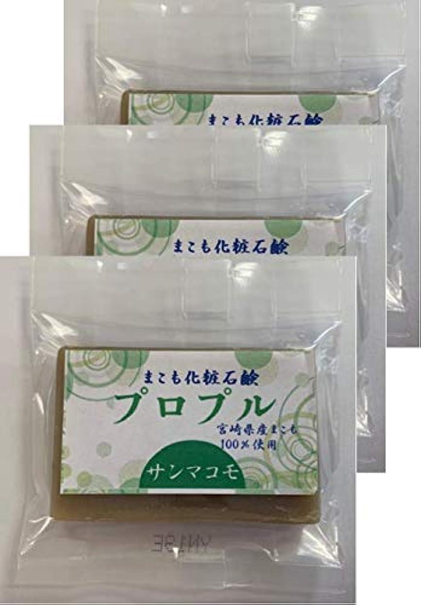ヒール病んでいる流用するまこも化粧石鹸 プロプル 15g 3個セット