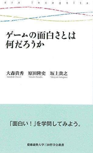 ゲームの面白さとは何だろうか (慶應義塾大学三田哲学会叢書 ars incognita)の詳細を見る