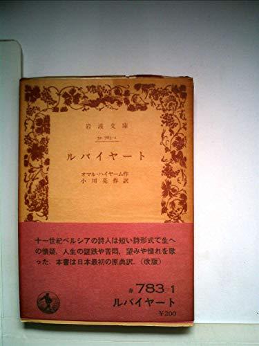 ルバイヤート (1979年) (岩波文庫)の詳細を見る