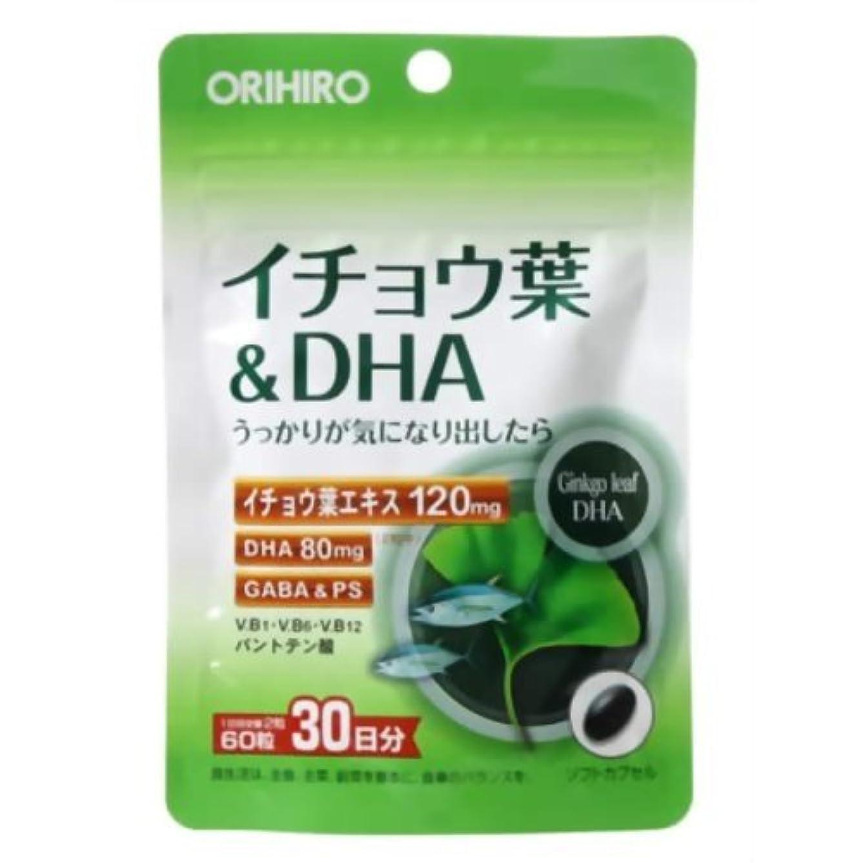 不可能な流用する自己尊重オリヒロ イチョウ葉&DHA 60粒