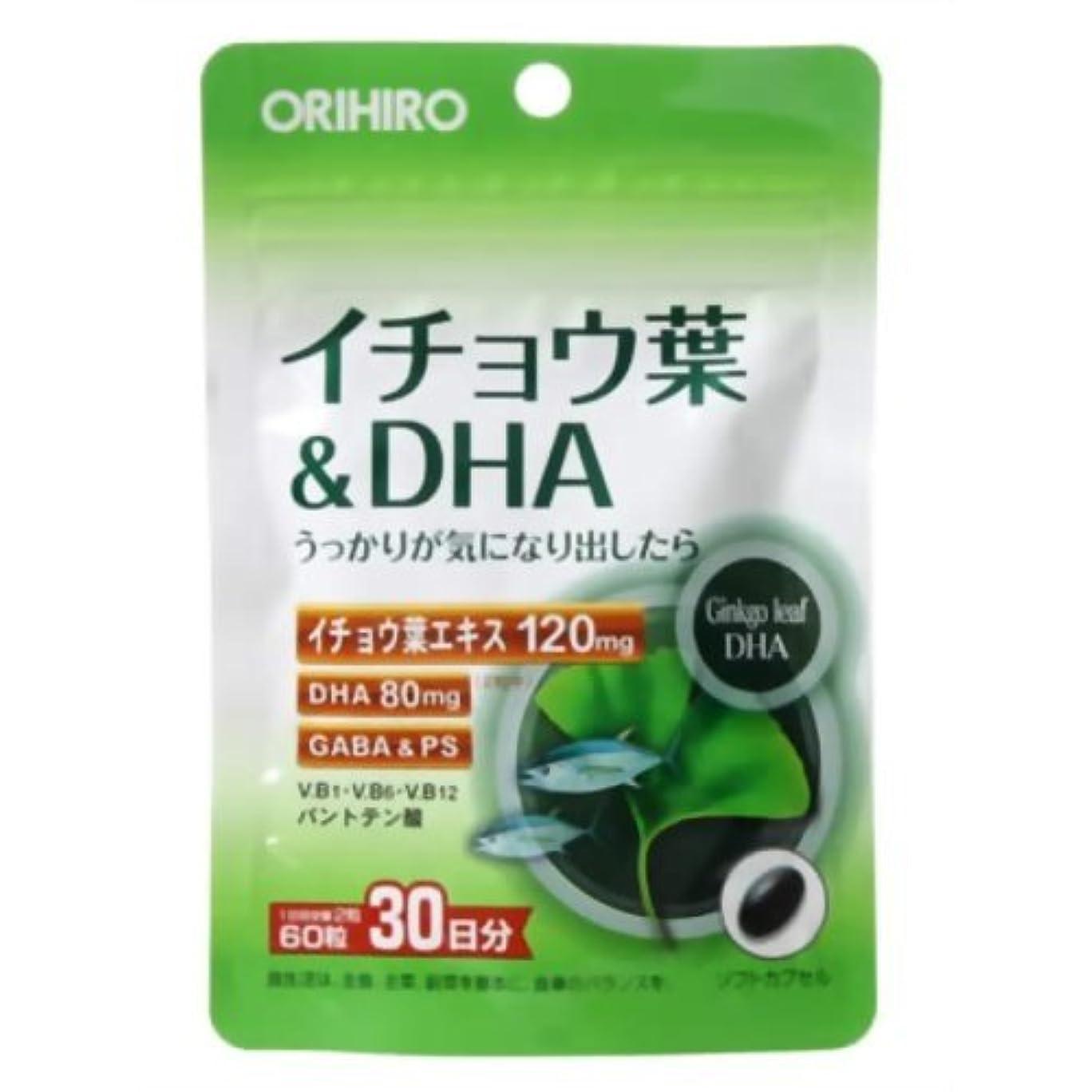 失態弱いカレンダーオリヒロ イチョウ葉&DHA 60粒