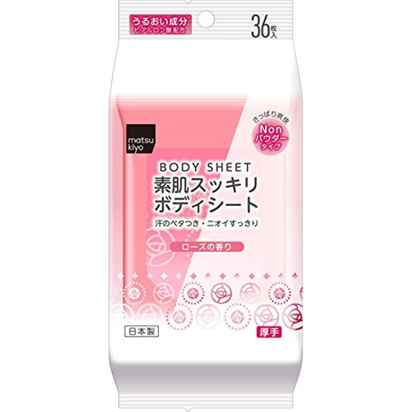 あまりにも観点ポーターmatsukiyo 素肌スッキリボディシート ローズの香り 36枚