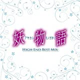 妖物語 HIGH END BEST MIX