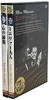 [グリア・ガースン作品集] ミニヴァー夫人 / 心の旅路 DVD2枚組 2PAC-012