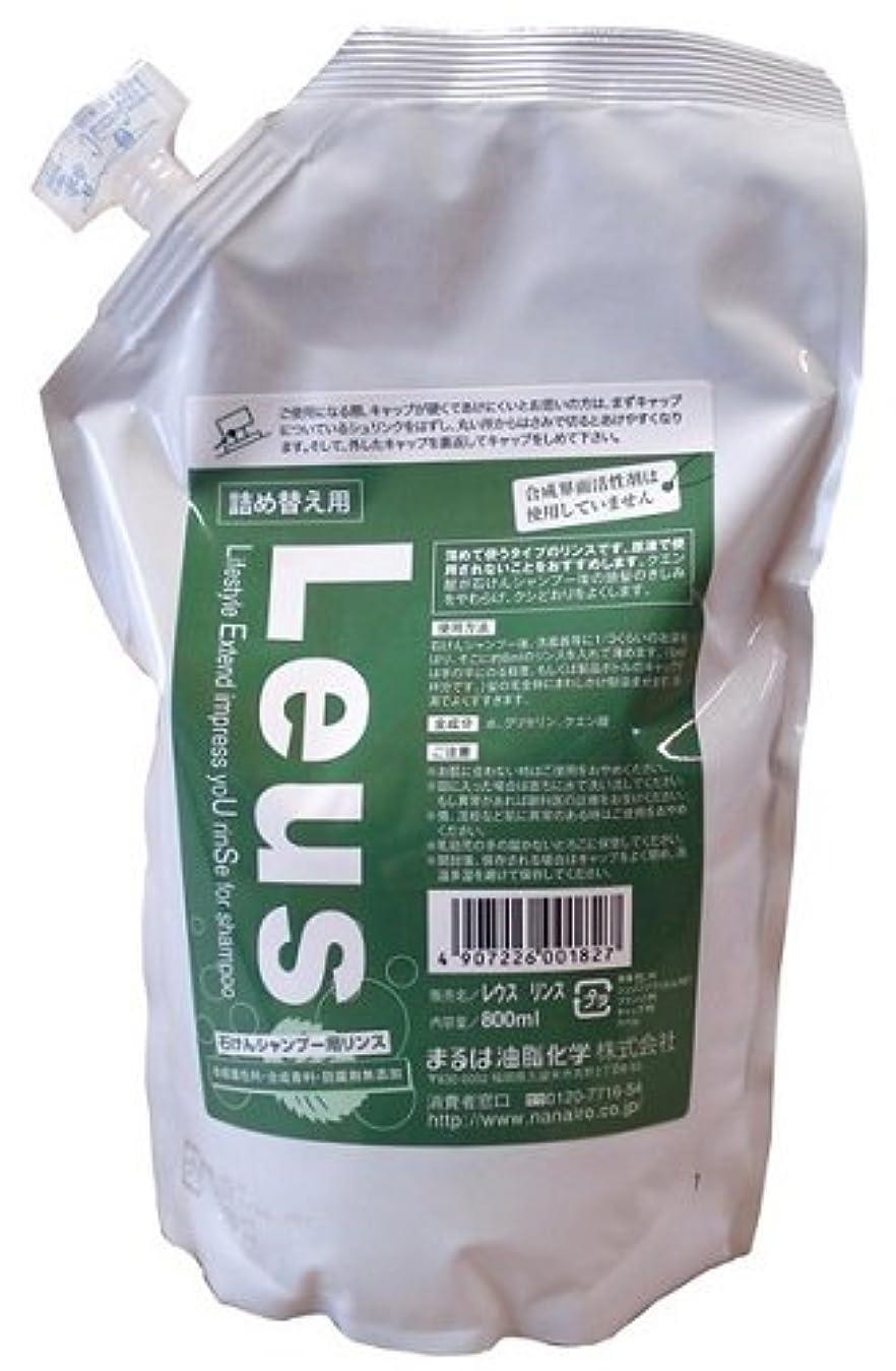 希少性隔離流出Leus 石けんシャンプー用リンス 詰替え用