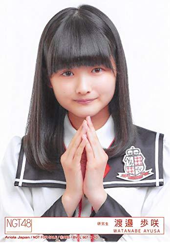 【渡邉歩咲】 公式生写真 NGT48 世界の人へ 封入特典 ...