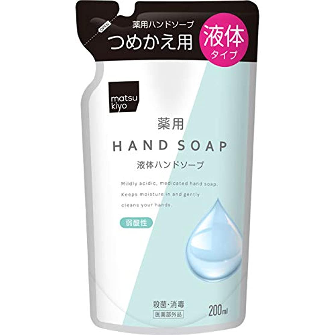 シーボードクローゼット離すイーナ matsukiyo 薬用液体ハンドソープ詰替 200ml (医薬部外品)