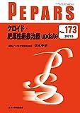 ケロイド・肥厚性瘢痕治療 update (PEPARS)
