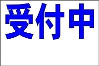 シンプル看板L 「受付中 余白付(紺)」<スクール・塾・教室>屋外可(約H91cmxW60cm)
