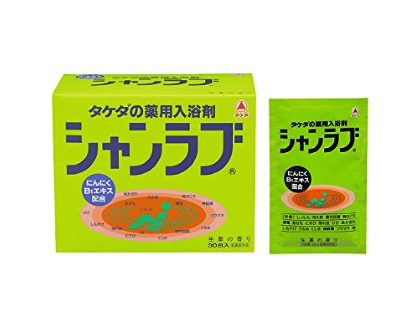 たくさん一般的に言えば汚染する【医薬部外品】武田コンシューマーヘルスケア シャンラブ 生薬の香り 30包