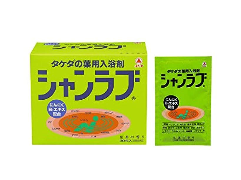 漁師先行する政権武田コンシューマーヘルスケア シャンラブ 生薬の香り 30包