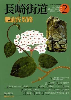 長崎街道 (肥前佐賀路) (九州文化図録撰書 (2))