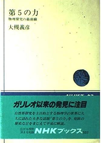 第5の力―物理探究の最前線 (NHKブックス)