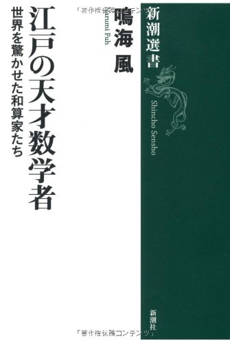 江戸の天才数学者―世界を驚かせた和算家たち (新潮選書)の詳細を見る