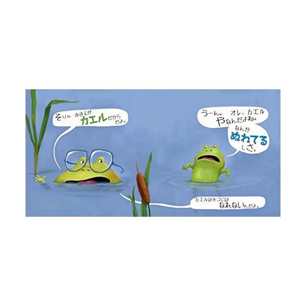 オレ、カエルやめるやの紹介画像3