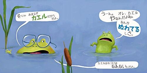 オレ、カエルやめるや