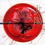 太陽(初回限定盤A)(DVD付)
