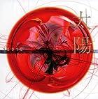 太陽(初回限定盤A)(DVD付)(在庫あり。)