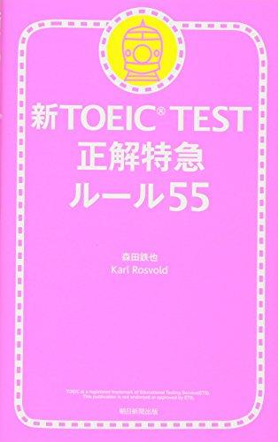 新TOEIC TEST正解特急 ルール55の詳細を見る