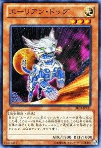 遊戯王カード【エーリアン・ドッグ】 DE03-JP131-N ≪デュエリストエディション3 収録≫