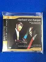 チャイコフスキー:ピアノ協奏曲第1番変ロ短調 作品23 (初回限定特別価格版) [DVD]