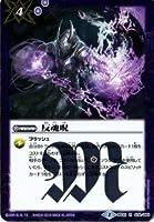 反魂呪 R バトルスピリッツ 烈火伝 第3章 BS33-074