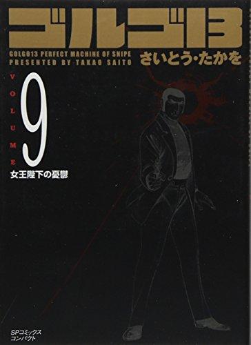ゴルゴ13 (Volume9 女王陛下の憂鬱) (SPコミックスコンパクト)の詳細を見る