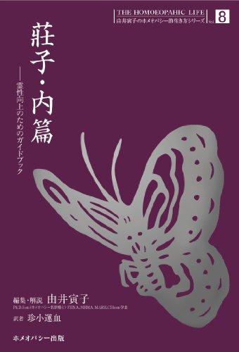 荘子・内篇──霊性向上のためのガイドブック (由井寅子のホメオパシー的生き方シリーズ 8)の詳細を見る