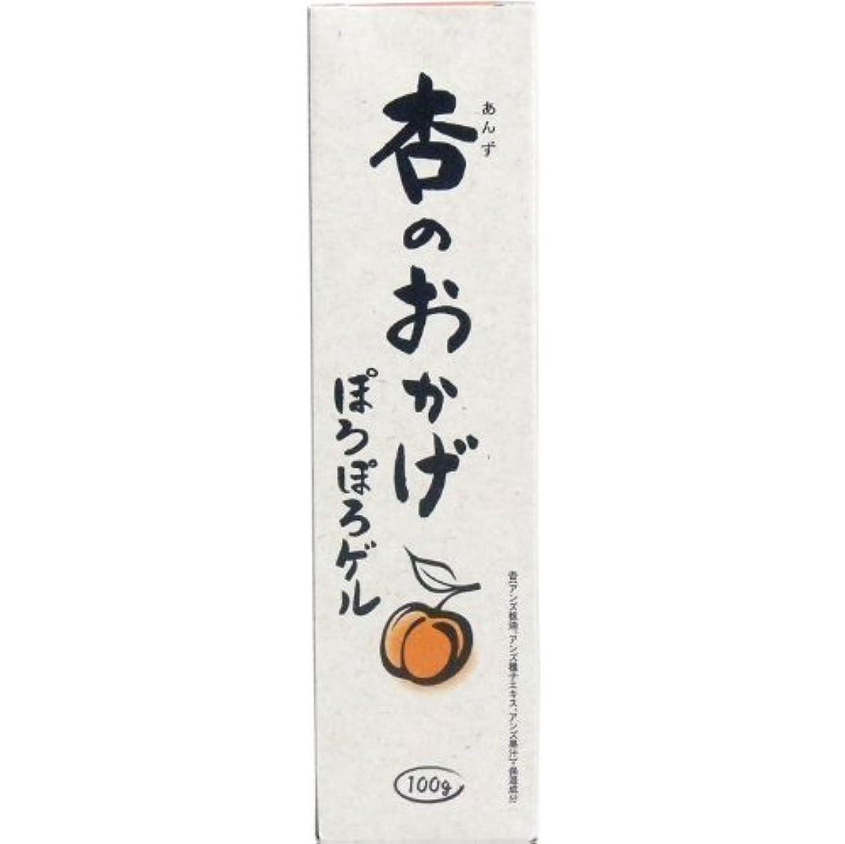名義で延期する安全性杏のおかげ ぽろぽろゲル 100g【2個セット】