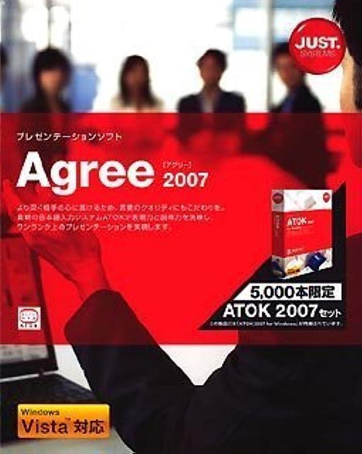 援助曲げるグリットAgree 2007 [ATOK 2007セット]
