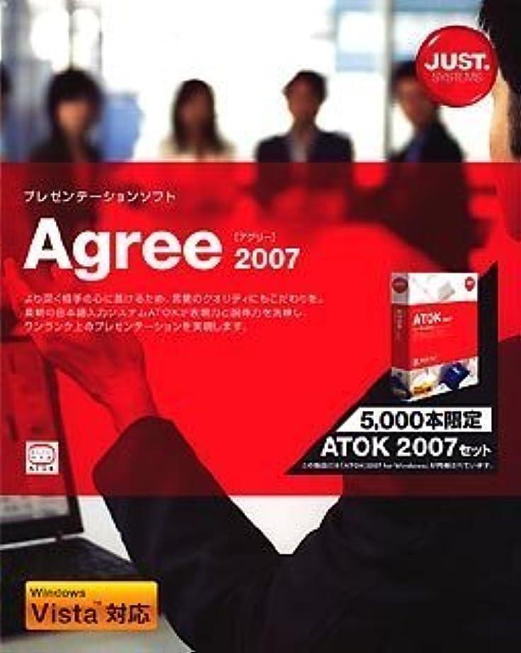 それる蛇行レギュラーAgree 2007 [ATOK 2007セット]