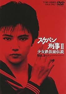 スケバン刑事II 少女鉄仮面伝説 VOL.3 [DVD]