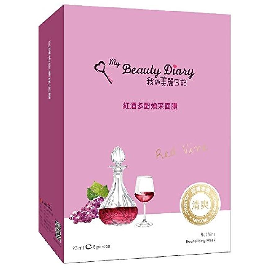 理容室費用派生する私のきれい日記 我的美麗日記 赤ワインマスク 8枚入り 【2016】