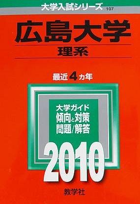広島大学(理系) [2010年版 大学入試シリーズ] (大学入試シリーズ 107)