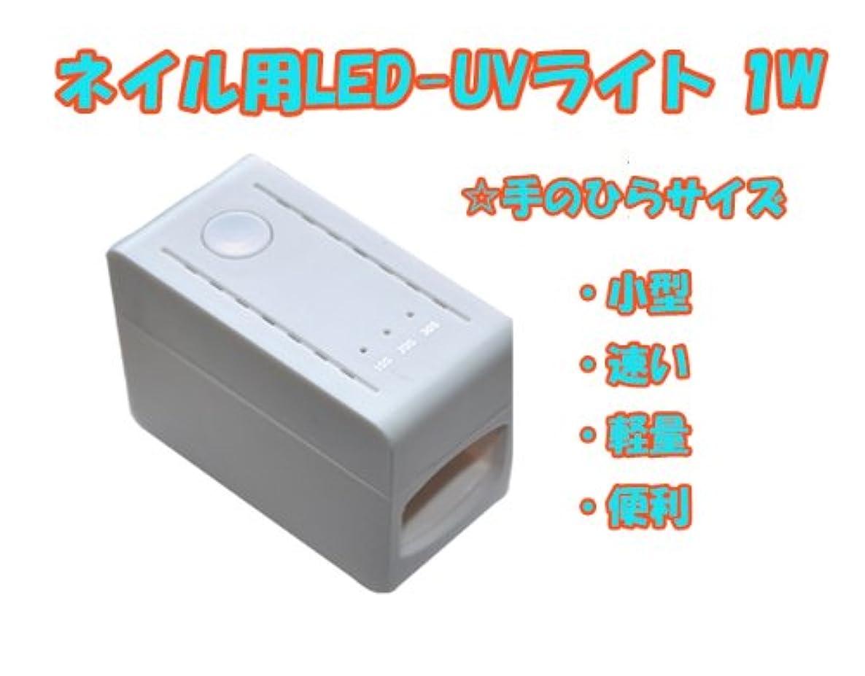 【新入荷】【即納】コンパクトサイズのネイル用LED-UVライト 1W /タイマー付き もれなくカラージェル5g(LED&UV両方対応)一個お付けいたします(カラーはスタッフにお任せ下さい)