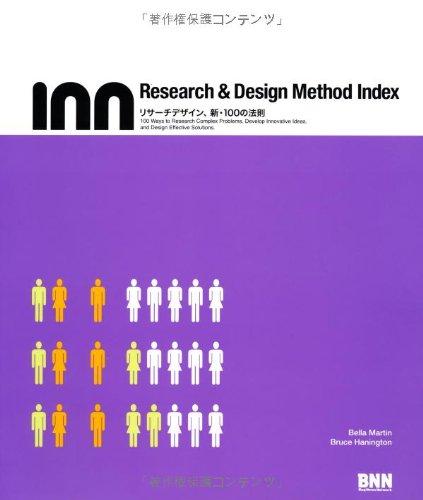 Research & Design Method Index -リサーチデザイン、新・100の法則