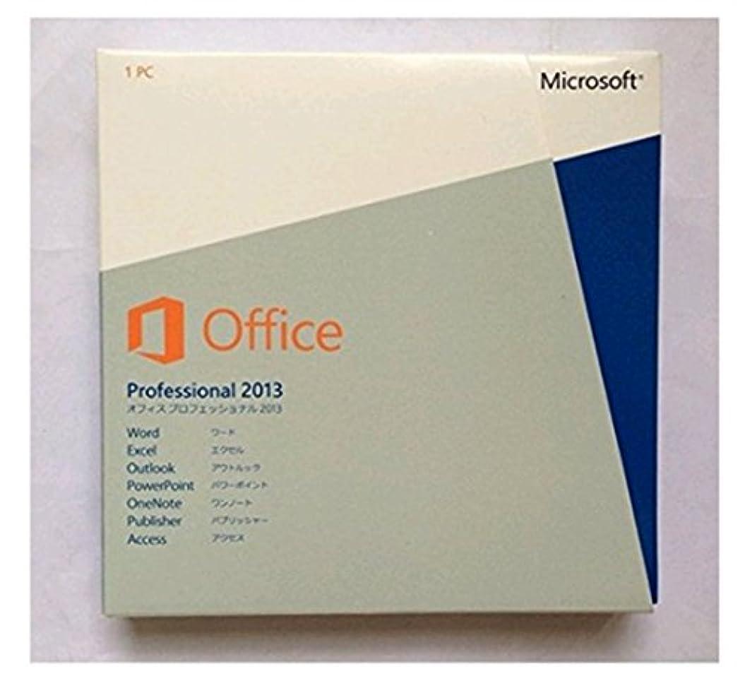 あえぎ農学助言Office Professional Plus 2013 通常版 日本語版 プロダクトキー付
