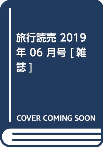 旅行読売 2019年 06 月号 [雑誌]