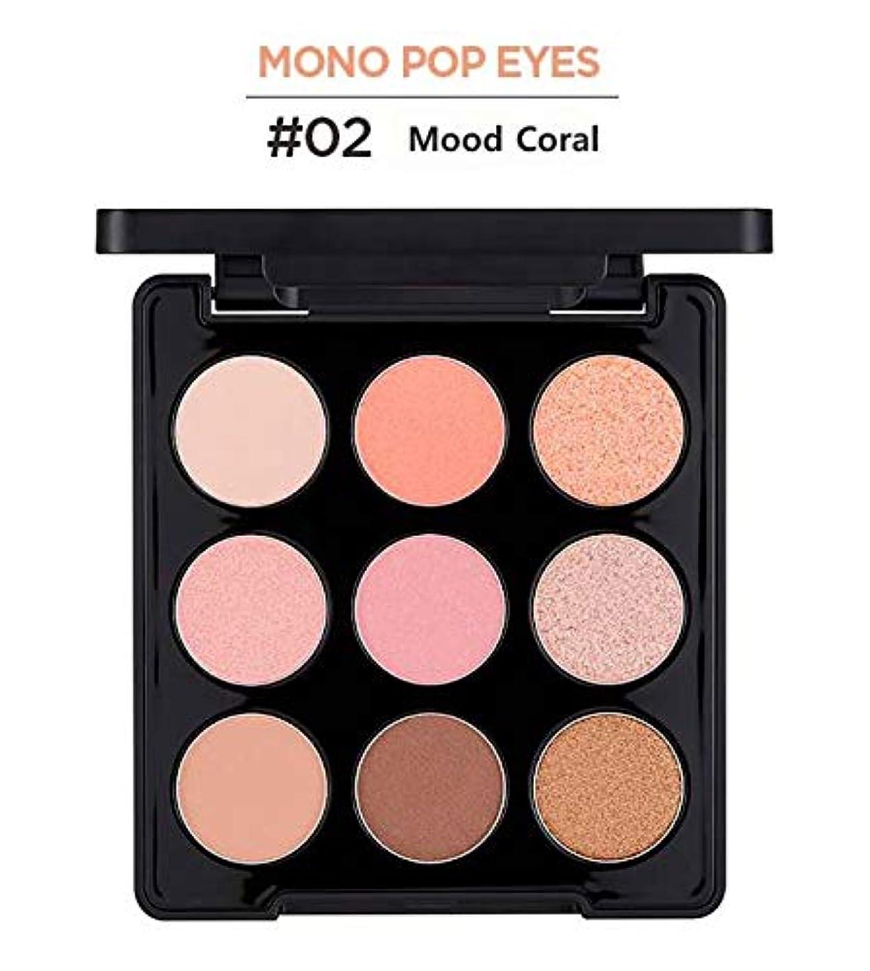 後継謙虚策定する[ザ?フェイスショップ] THE FACE SHOP [モノ ポップ アイズ アイシャドウ パレット(9色)] (Mono Pop Eyeshadow Palette 9 colors) [海外直送品] (#02. ムード...