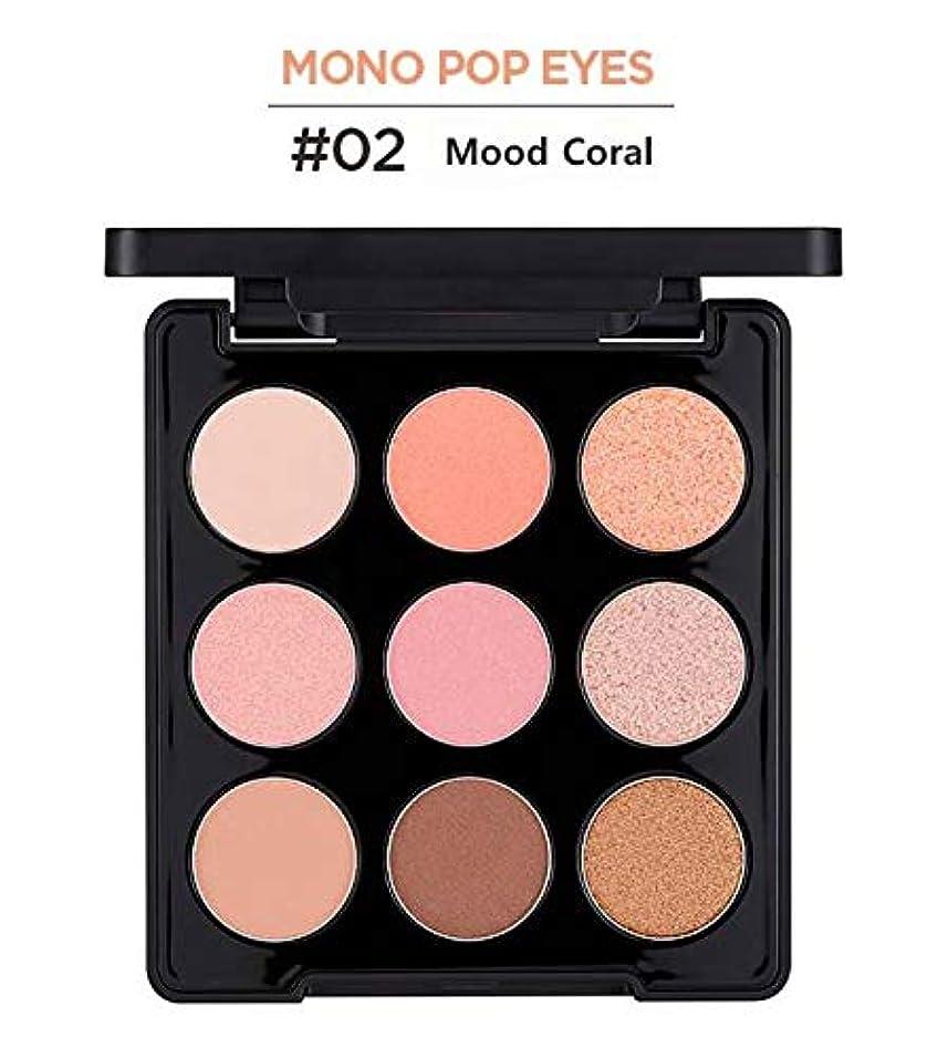 一握り動物サミット[ザ・フェイスショップ] THE FACE SHOP [モノ ポップ アイズ アイシャドウ パレット(9色)] (Mono Pop Eyeshadow Palette 9 colors) [海外直送品] (#02. ムード コーラル)