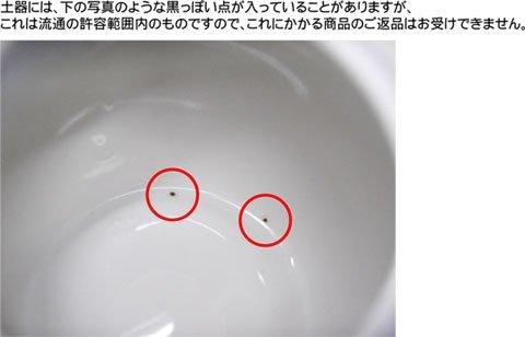 【神具セット】土器セット 4寸