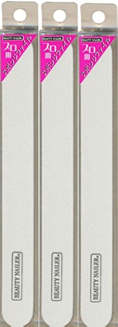 白い危機議題プロヨウスポンジファイル (SF-1) お徳用3個セット SF-1x3