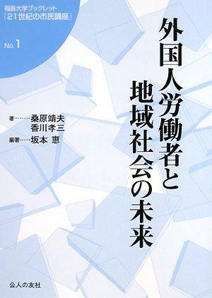 外国人労働者と地域社会の未来 (福島大学ブックレット『21世紀の市民講座』)の詳細を見る
