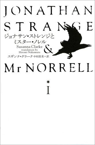ジョナサン・ストレンジとミスター・ノレルIの詳細を見る