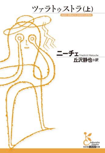 ツァラトゥストラ(上) (光文社古典新訳文庫)の詳細を見る