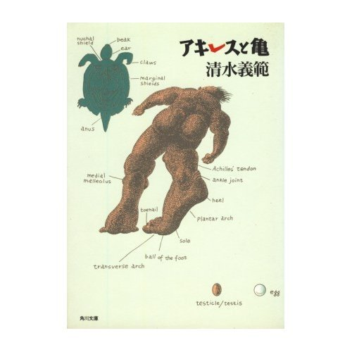 アキレスと亀 (角川文庫)の詳細を見る
