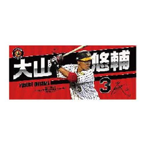 阪神タイガース 選手フォトタオル (3大山)